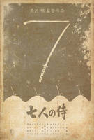 Seven Samurai Poster by adamrabalais