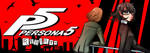 Persona 5: Rebirth Banner OFFICIAL by Ayza-chan