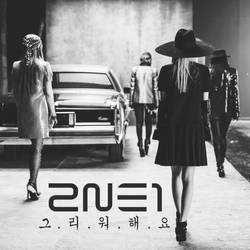 2NE1 - Missing You (Single) by HadaselenaXOXO