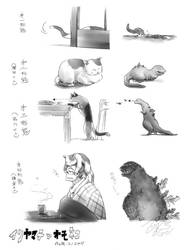 Shin Catzilla by minomiyabi