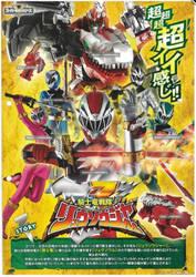 Kishiryu Sentai Ryusouger by Sentaibrave
