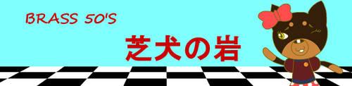 Custom Pop'n Music Banner - Shibu Inu Rock by LUVKitty13