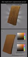 How to draw wooden plank? by Gimaldinov