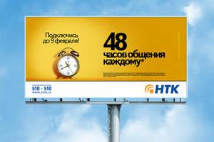 Billboard_1 by AiK-art