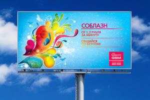 Billboard_7 by AiK-art