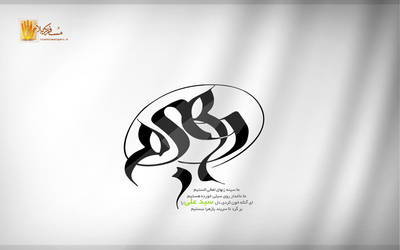 rahbaram by islamicwallpers