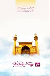Banner for 13 Rajab-Imam Ali by islamicwallpers