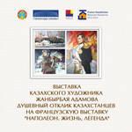 Kazakhstan Bjnapartist by goutsoullac