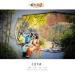 Gujian-01 by bai917
