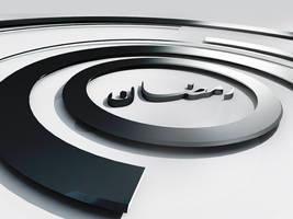 3d ramadan  wallpaper by juba-paldf
