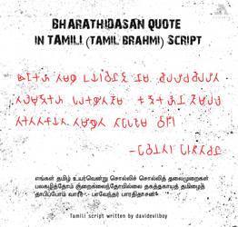 Tamil quote in Tamili script by evilboydavid