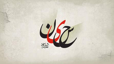 Emam Hossein by msaeedd