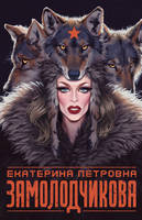 Yekaterina. Petrovna. Zamalodchikova. by shoomlah