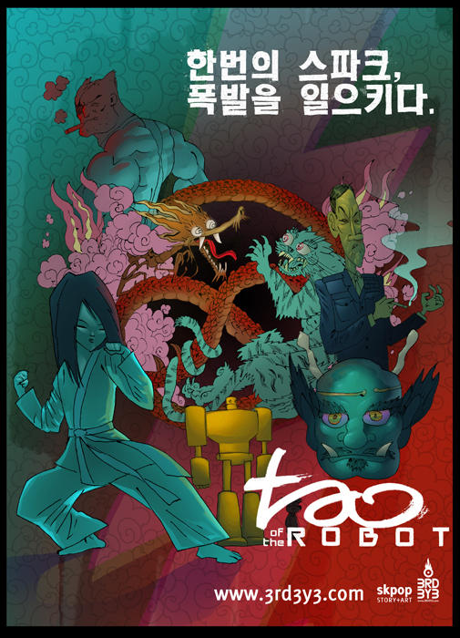 'Tao of the Robot' splash ad by skpop
