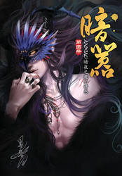 cover for the new artbook by heise