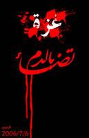 Gaza by nawrs