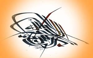 basmallah 59 by ibrahimabutouq