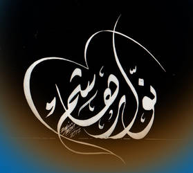 nawwar by ibrahimabutouq