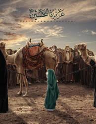 eazizat alhusayn by Hamodyalasady