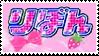 Ribon stamp by Nairotsi