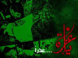 GAZA .... forgive us by hamasna