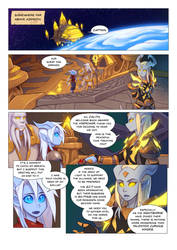 Calith's Mission page 1 by Zeon-in-a-tree