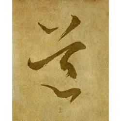 Dao / Do by dustybeijing