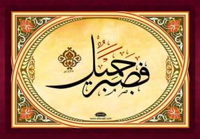 Arabic Calligraphy by alfaraj9