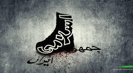 Islamic Boot by gray2red