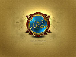 jash-logo-wallpaper arabic by desdoc