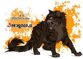 21WCC: Greed - Brokenstar by Spirit-Of-Alaska