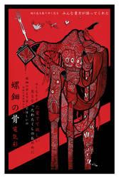 Mother of Pearl Bones - Denki Sai by AsymptoticWay
