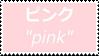 f2u - Pink aesthetic stamp #24 by Pastel--Galaxies