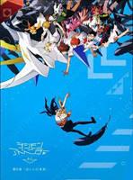 Digimon Tri part 6: Our Future by Fu-reiji