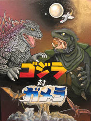 Godzilla vs Gamera Poster by Legrandzilla