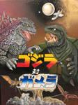 Godzilla vs Gamera Poster by Legrandzilla