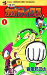 Chaotix Manga :: April Fools by yuski