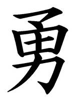 Kanji tattoo Series 1: Yu by Roninwolf1981