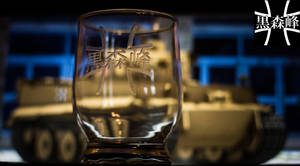 'Black Forest Peak' engraved glass by rtry