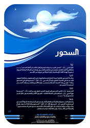 RAMADAN-02 by Gareeb-adv