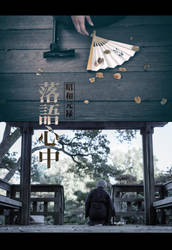 Yakumo Yurakutei VIII by BunnyTuan