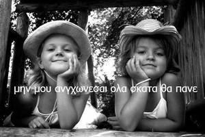 Ola skata ua pane.... by MIHETIGRVO
