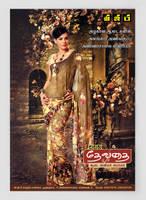 Magazine Advertising by iyyanar