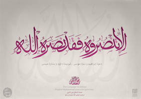 Rasul Allah by Mshlove