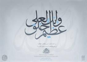 rasul allah 3 by Mshlove