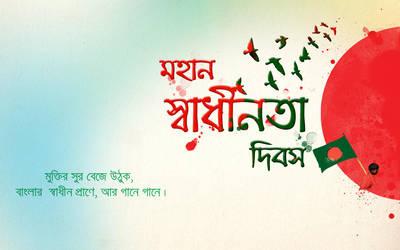 Victory Day by mostafiz28