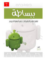 Android Very Simple Book by Linux4SA