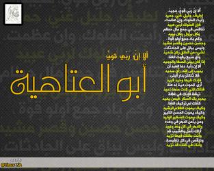 Abu Ataheya by Linux4SA