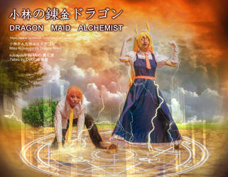 Dragon Maid Alchemist! by DeluCat