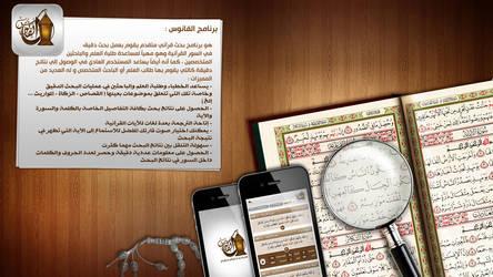 Alfanous App by Telpo